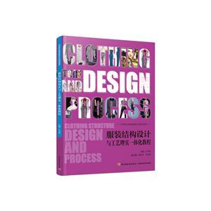 服装结构设计与工艺理实一体化教程