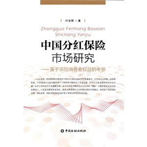 中国分红保险市场研究-基于保险消费者权益的考察