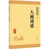 中华经典藏书;人间词话