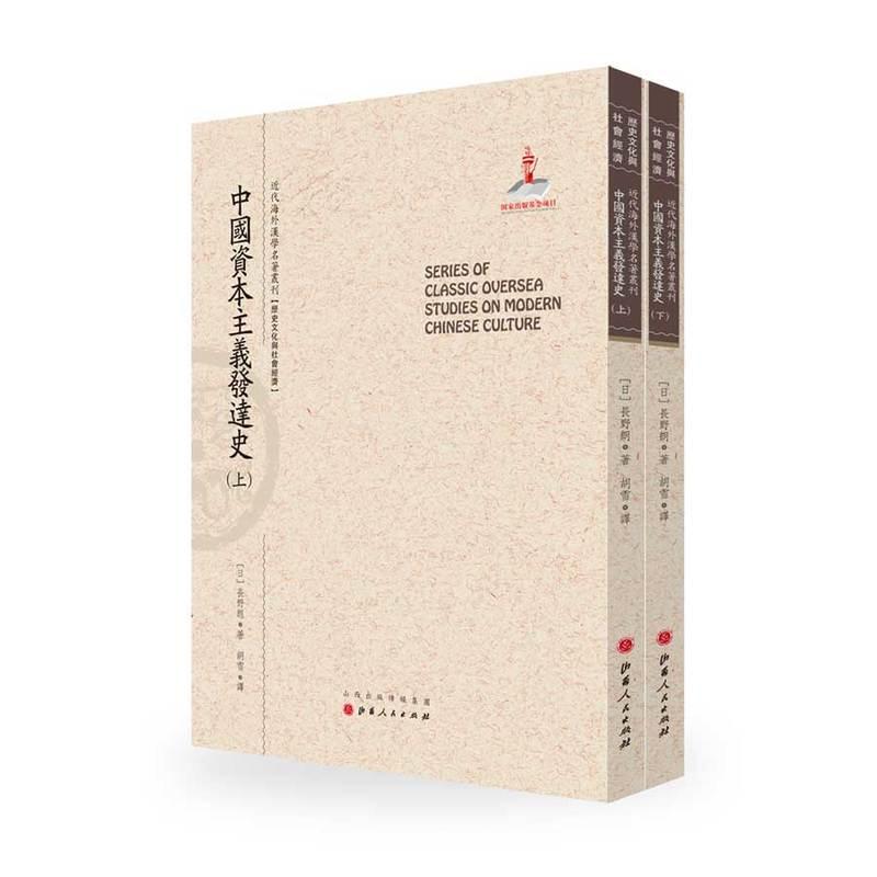 中国资本主义发达史-(上.下)