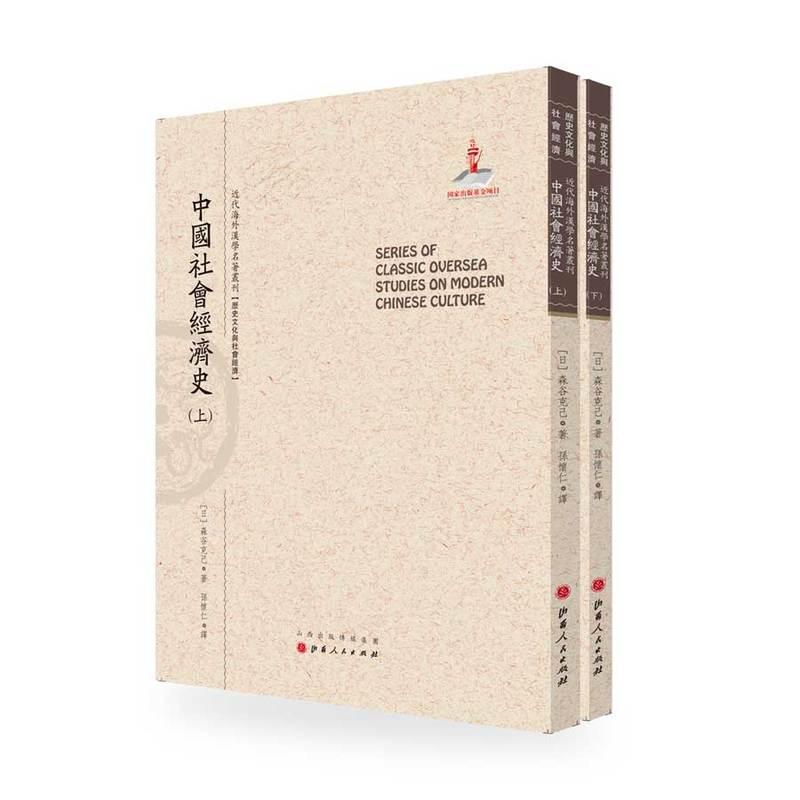 中国社会经济史-(上.下)