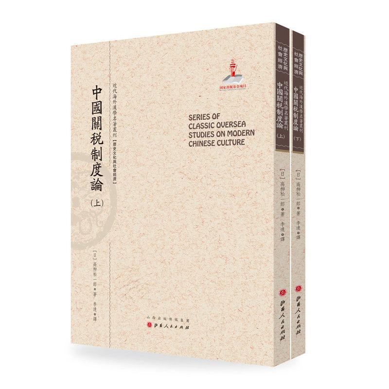 中国关税制度论