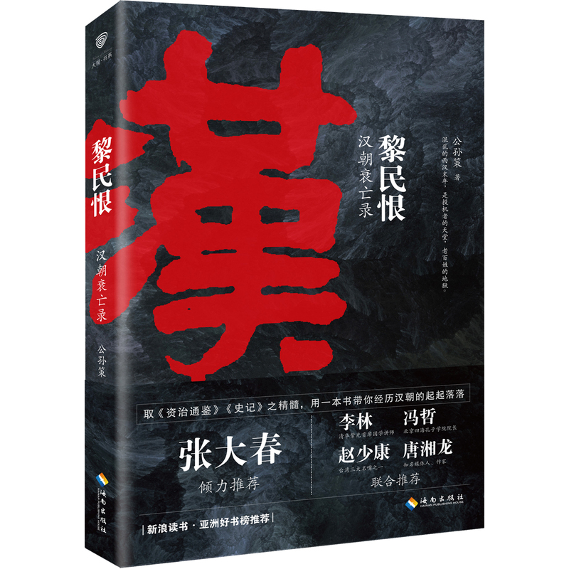 黎民恨-汉朝衰亡录