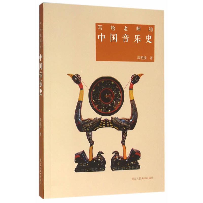 写给老师的中国音乐史