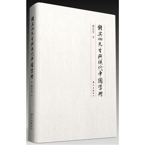 钱宾四先生与现代中国学术