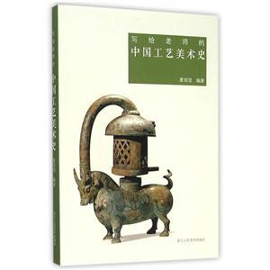 写给老师的中国工艺美术史