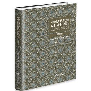 中国古代丝绸设计素材图系:图像卷