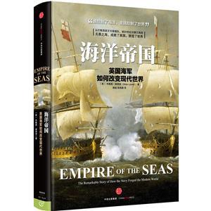 海洋帝國-英國海軍如何改變現代世界