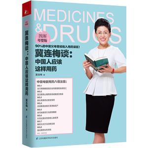 冀连梅谈:中国人应该这样用药:图解母婴版