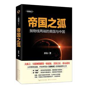 帝国之弧-抛物线两端的美国与中国