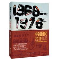 1966-1976年亚博电竞唯一官网国民经济概况