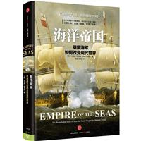 海洋帝国-英国海军如何改变现代世界