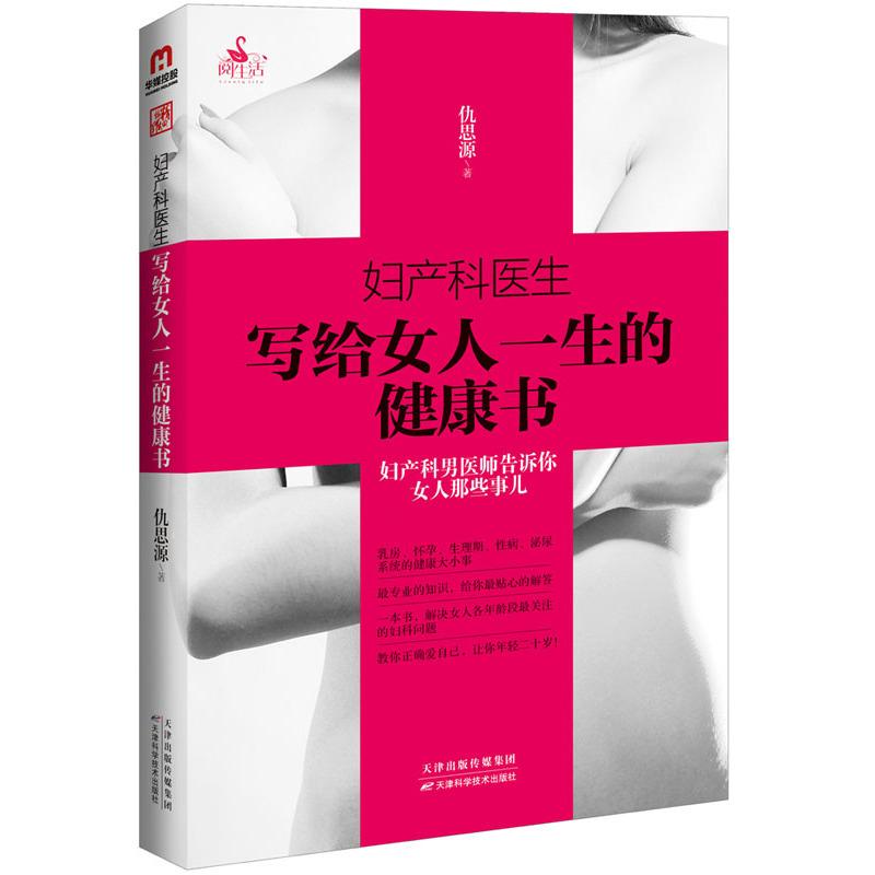 妇产科医生写给女人一生的健康书