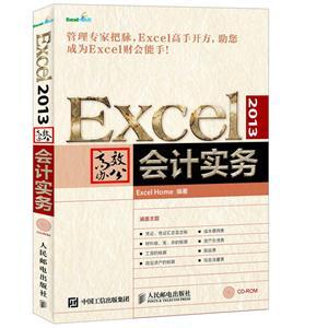 会计实务-Excel 2013高效办公-(附光盘)