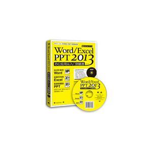 Word/Excel PPT 2013办公应用从入门到精通-(附赠1DVD.含语音视频教学+办公模板+PDF电子书)