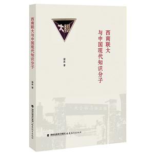 西南联大与中国现代知识分子