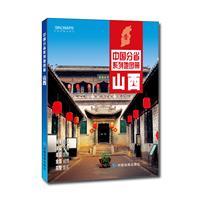 山西-中国分省系列地图册