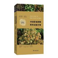 中国常见植物野外识别手册:苔藓册:Bryophytes