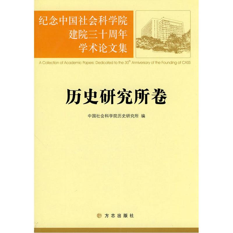 纪念中国社会科学院建院三十周年学术论文集-历史研究所卷