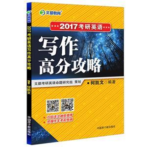 2017-考研英语写作高分攻略