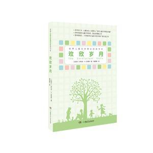 世界儿童文学理论经典书系:欢欣岁月