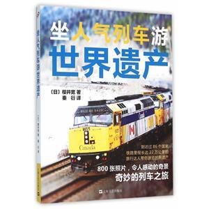 坐人气列车游世界遗产
