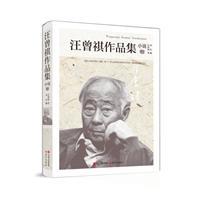 小说卷-汪曾祺作品集