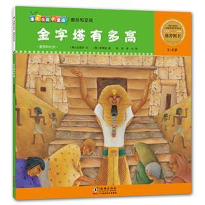 爆米花数学童话 图形和空间17:金字塔有多高  图形和比例