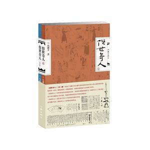 俗世奇人-全2册-修订版