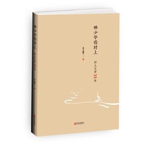 林少华看村上-村上文学35年