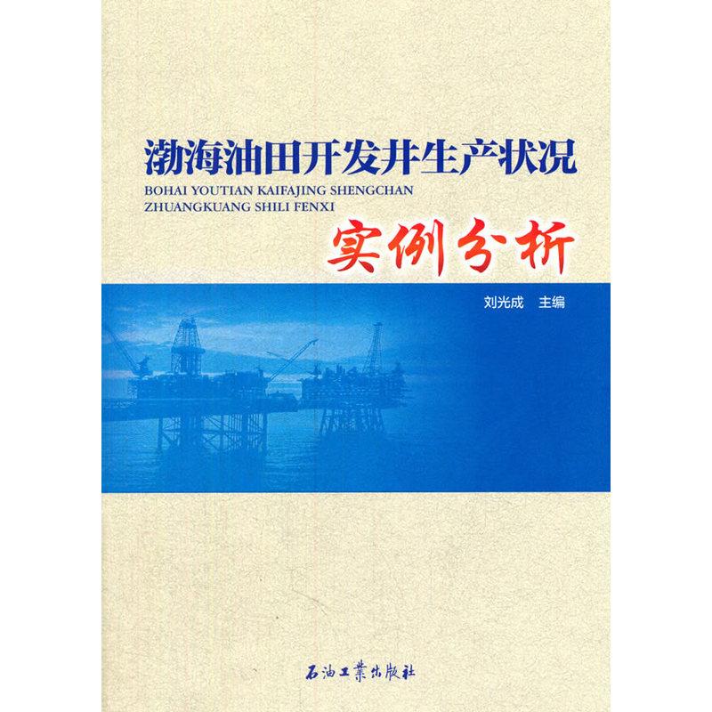 渤海油田开发井生产状况实例分析