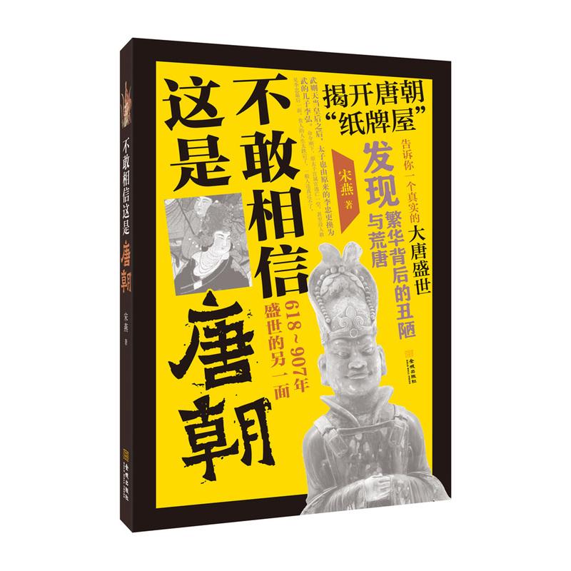 不敢相信这是唐朝:618-907盛世的另一面