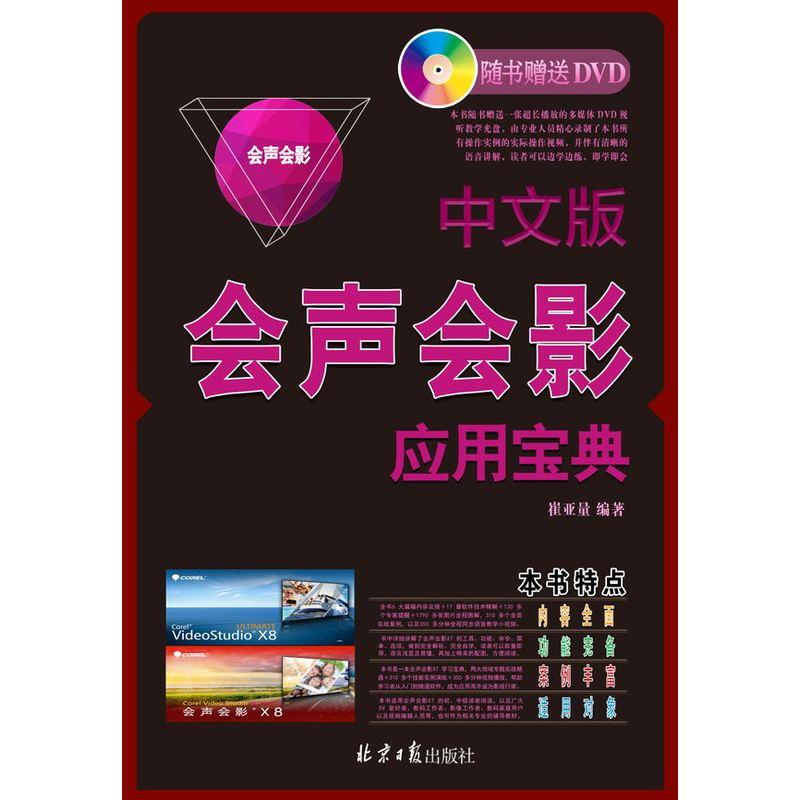 会声会影应用宝典-中文版-随书赠送DVD