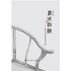 嘉木怡情-明式家具审美丛谈