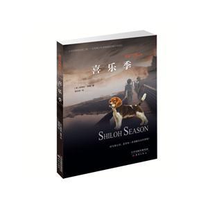 国际大奖小说---喜乐与我系列: 喜乐季