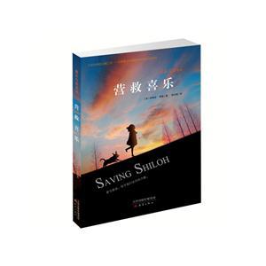 国际大奖小说---喜乐与我系列: 营救喜乐
