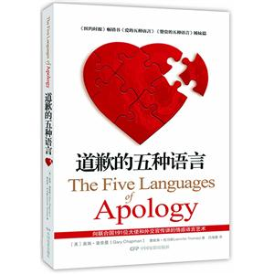 道歉的五种语言(新)