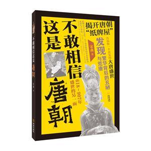 不敢相信這是唐朝:618-907盛世的另一面