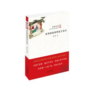 北宋政治改革家王安石