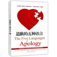道歉的五种语言(新)/快速掌握道歉话术诀窍