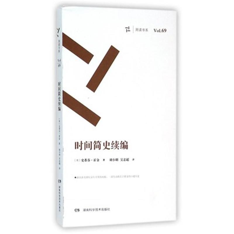 时间简史续编-Vol.69