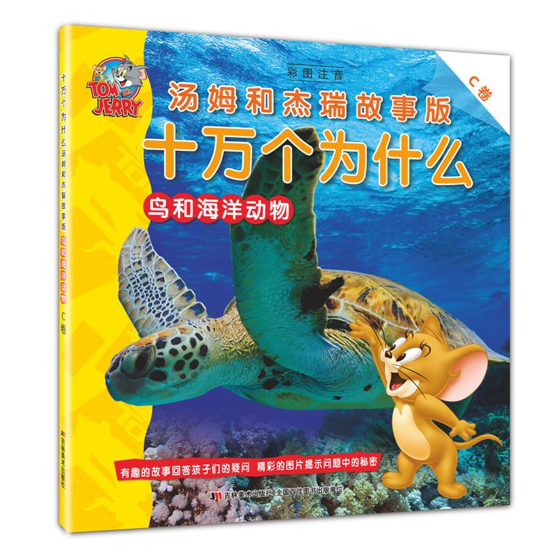 十万个为什么:汤姆和杰瑞故事版.C卷:鸟和海洋动物
