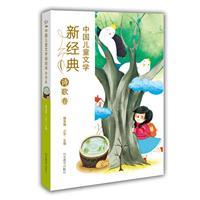 诗歌卷-中国儿童文学新经典