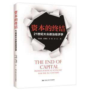 资本的终结-21世纪大众政治经济学