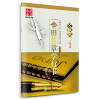 跟田英章学行书-全新升级-赠彩色作品纸