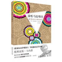 谛听马拉喀什/20世纪旅行文学经典