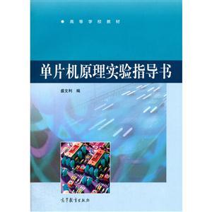 单片机原理实验指导书