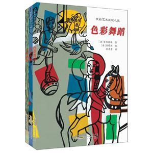 我的艺术发现之旅-(全三册)