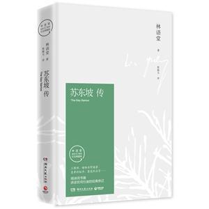 苏东坡传-林语堂逝世40周年纪念典藏版