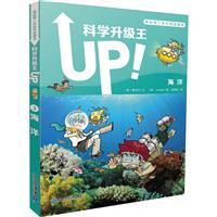 我的第一本漫画科学书:3科学升级王---海洋